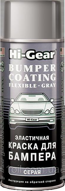 Hi-Gear Еластична фарба для бамперів сіра, аерозоль 311 г