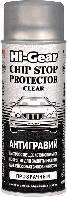 """""""Антигравий"""" - Автомобильное эластичное быстросохнущее покрытие для защиты нижних панелей кузова от сколов и коррозии   311 г"""