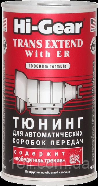 Тюнинг для АвтоКПП (содержит ER)   325 мл - Интернет-магазин  -1OilCom- в Харькове