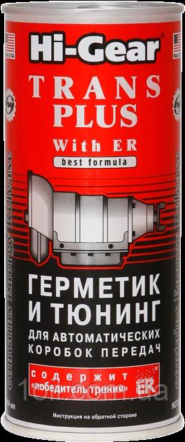 Hi-Gear Герметик и тюнинг для АвтоКПП (содержит ER)   444 мл