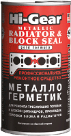 Металлогерметик для сложных ремонтов системы охлаждения (добавляется только в воду)   325 мл
