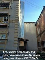 Ресторанный лифт, монтаж снаружи здания. , фото 3