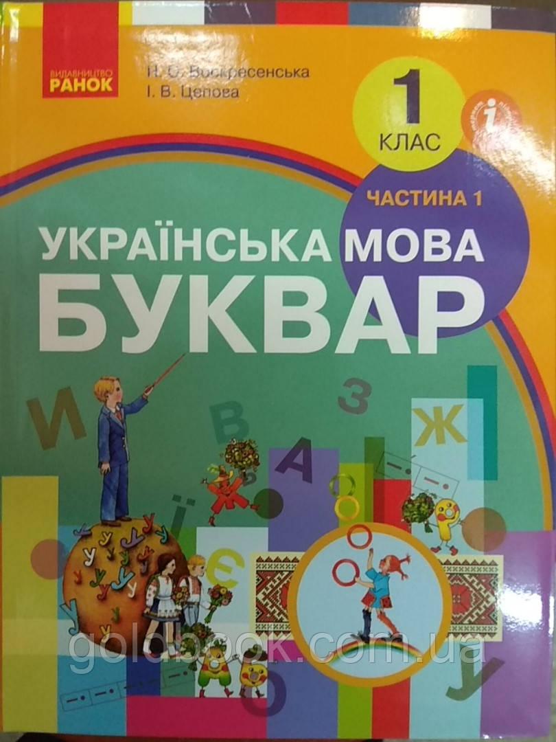 Українська мова. Буквар 1 клас, 1 частина.