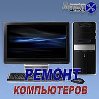 Ремонт комп'ютерів і ноутбуків в Житомирі на дому