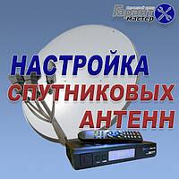 Установка, настроювання, ремонт супутникових антен р. в Житомирі