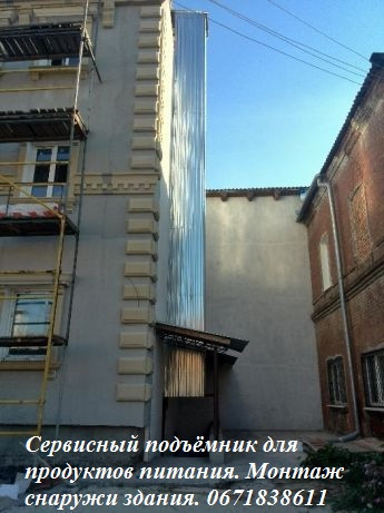 Сервисные подъёмники-лифты.