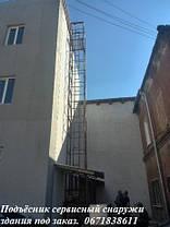 Сервисные подъёмники-лифты., фото 3