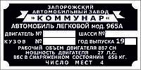 Шильд (дублирующая табличка) на ЗаЗ-965АБ (1962-1967 гг.)