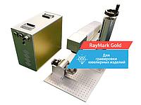 Ювелирный лазерный гравер «RayMark Gold» 20, 30, 50 Вт