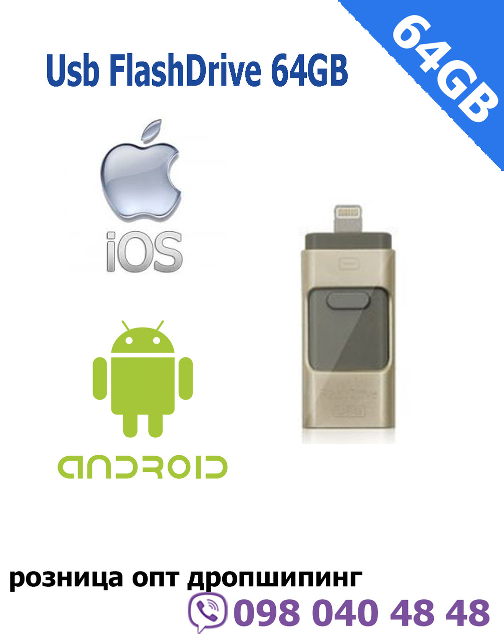 Флешка i-Flash Drive   64GB для iOS/Android
