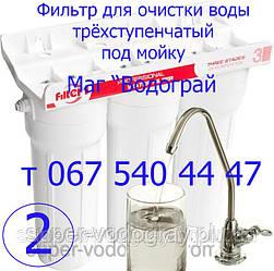 Фильтр для очистки воды трёхступенчатый под мойку Filter-1 FHV-300
