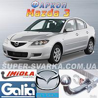 Фаркоп Mazda 3 (прицепное Мазда 3)