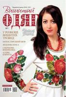 Журнал '' Вишитий одяг''