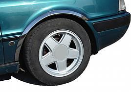 Накладки на арки (4 шт, нерж) - Audi 80/90 1987-1996 гг.