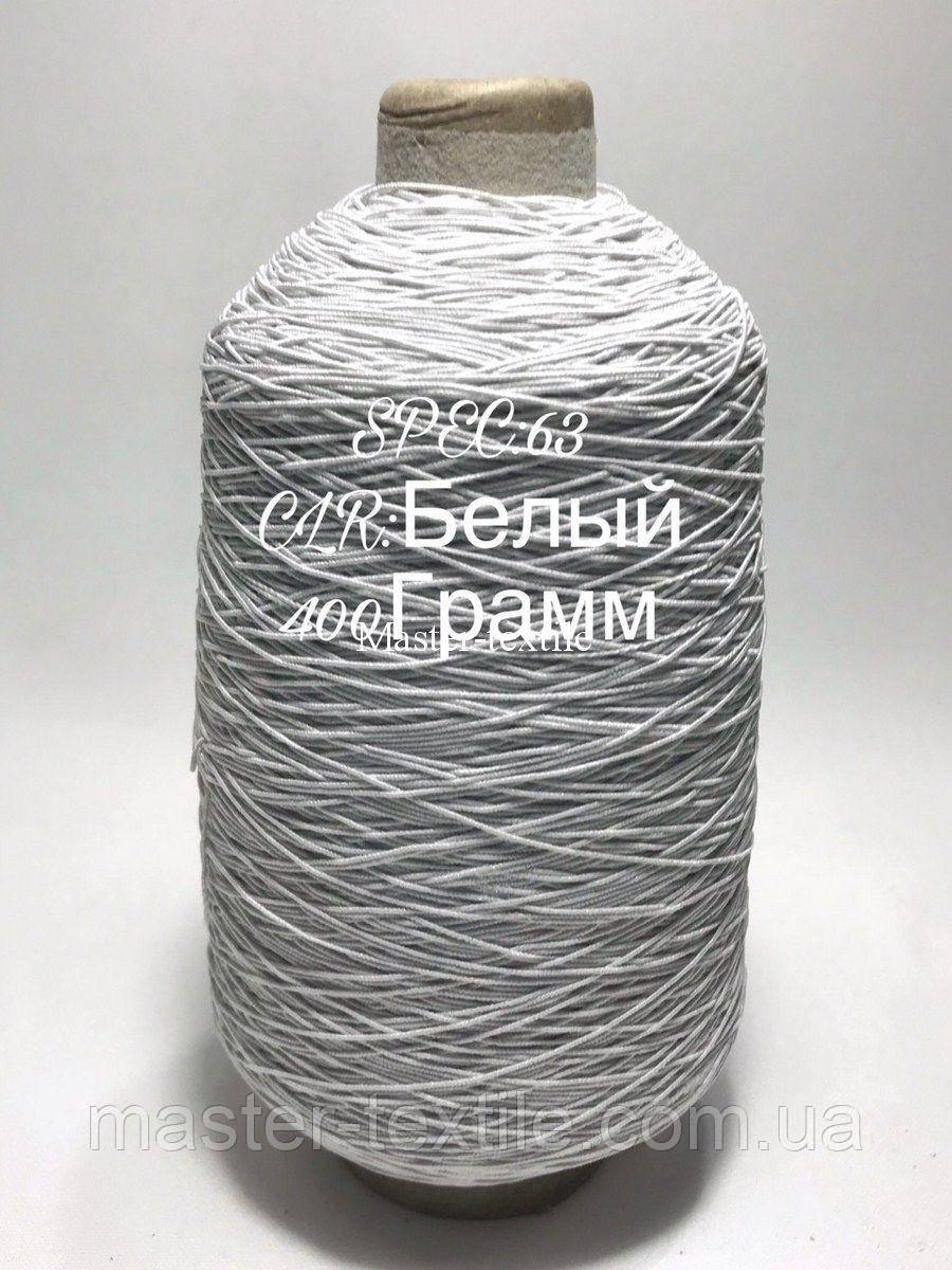 Нитка резинка № 63 Белый 400 грамм