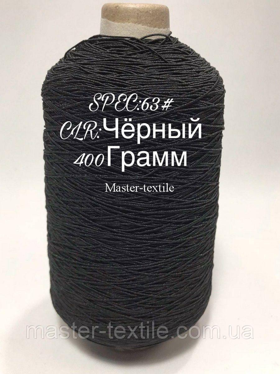 Нитка резинка № 63 Черный 400 грамм