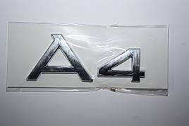 Логотип А4 - Audi A4 B7 2004-2008 гг.
