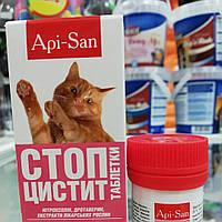 Стоп Цистит таблетки для котов, Api San\Апи Сан