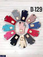 Перчатки AJ-2381