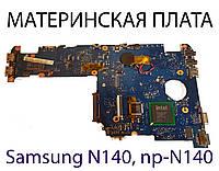 Рабочая материнская плата Samsung N140, NP-N140