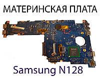 Рабочая материнская плата Samsung NP-N128, N128