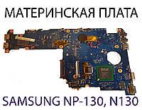 Рабочая материнская плата Samsung NP-N130, N130