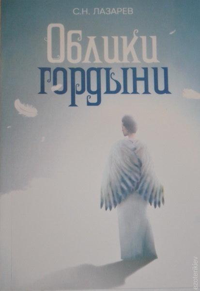 Сергей Лазарев Облики гордыни