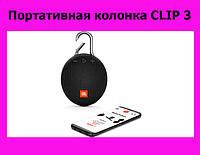 Портативная колонка CLIP 3 (цвет березовое хаки)