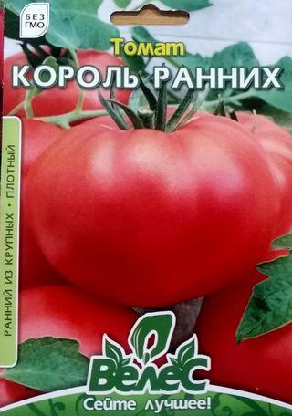 ТМ ВЕЛЕС Томат Король ранних 1г МАКСИ