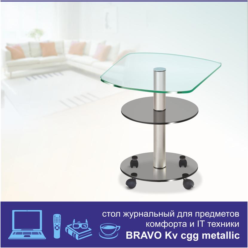 Журнальный столик из стекла Bravo Kv cgg chr
