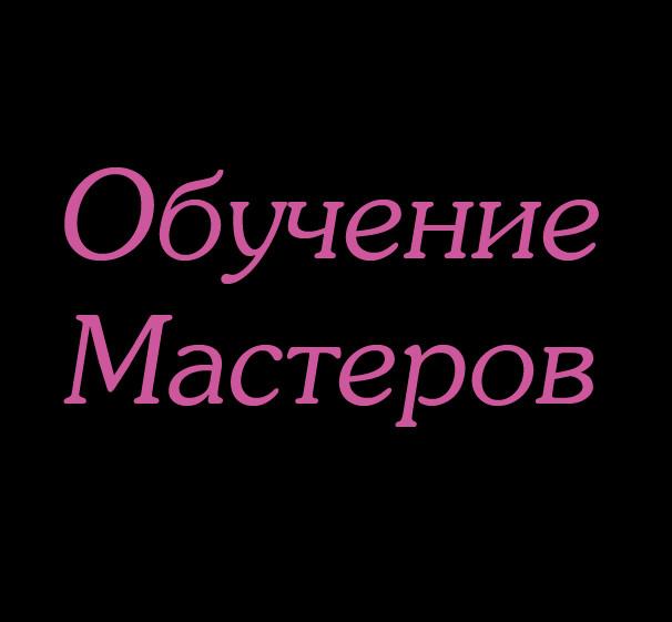 Обучение, курсы для мастеров маникюра