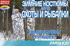 Ваш зимний костюм для охоты и рыбалки в 2018 году