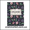 """Обложка на паспорт """"Сад"""""""