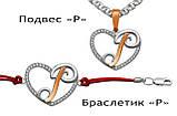 Серебряный браслет  буква  Р, фото 3