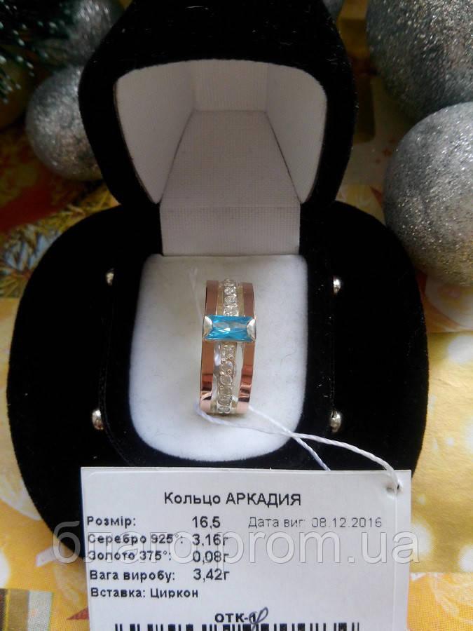 """Женское кольцо  Аркадия""""Г"""""""