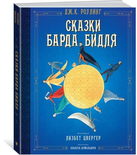 Сказки барда Бидля (иллюстр. Лизбет Цвергер). Дж.К. Роулинг