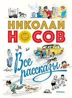 Все рассказы (юбилейное издание). Николай Носов
