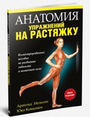 Анатомія вправ на розтяжку (3-е видання). Арнольд Нельсон, Юко Кокконен
