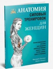Анатомія силових тренувань для жінок (4-е видання). Фредерік Делавье, Майкл Гандил