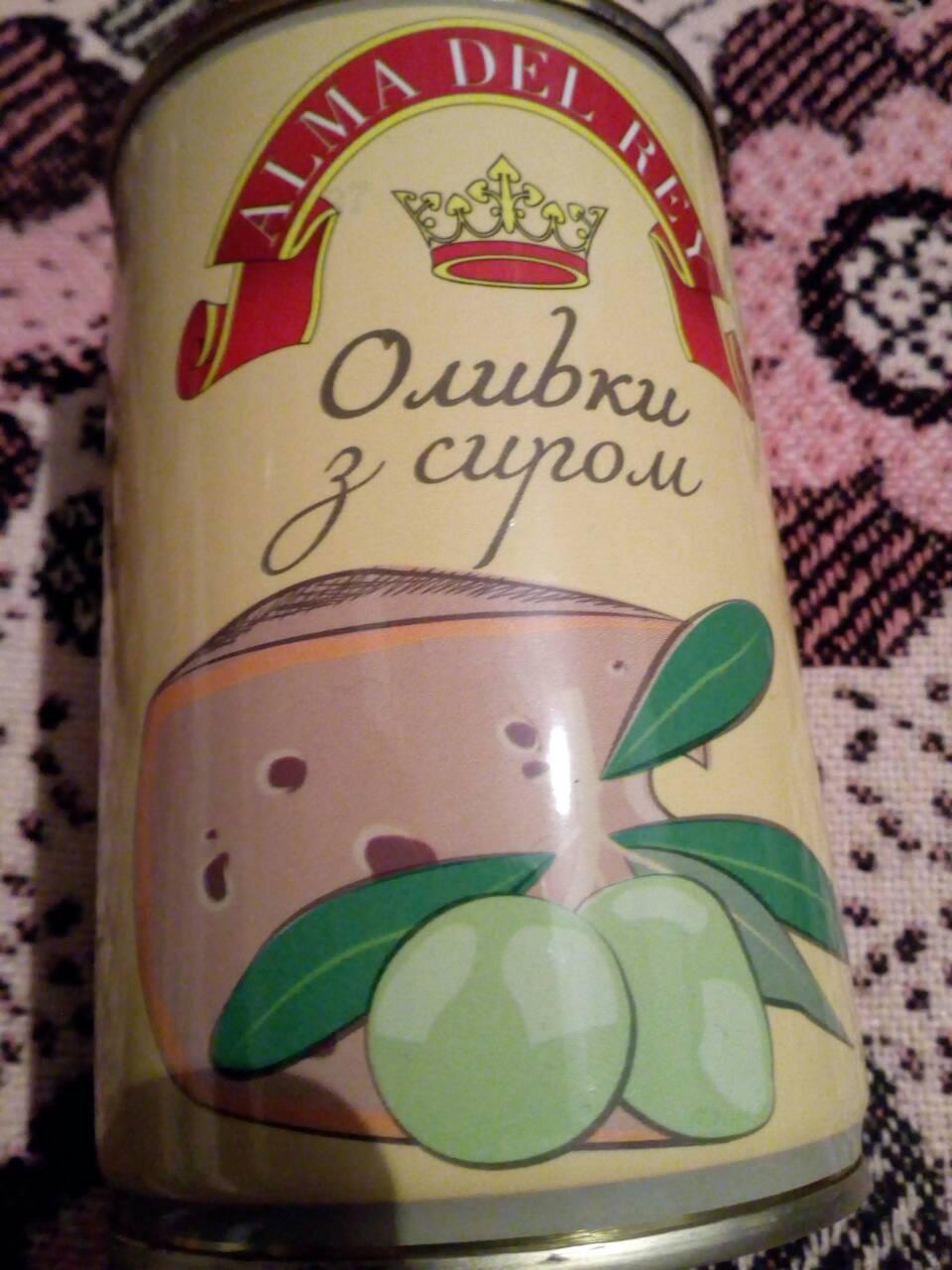 Оливки фаршированные ( СЫРОМ 314 грамм) ИСПАНИЯ