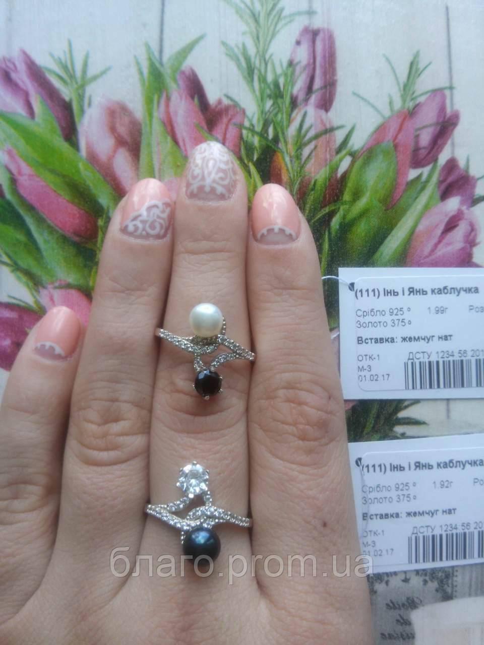 Кольцо серебряное с жемчугом Инь янь
