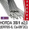 Прутки присадочные Horda 3Si1 ER70S-6 ø 2,0 (5кг)