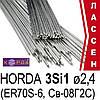Прутки присадочные Horda 3Si1 ER70S-6 ø 2,4  (5кг)