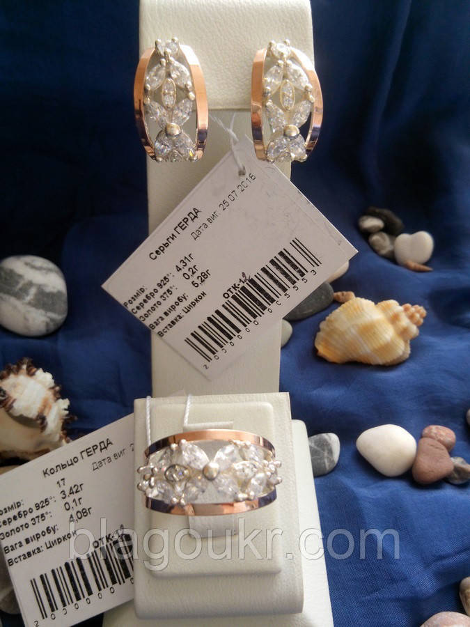 Серебряный набор Герда с золотом и камнями