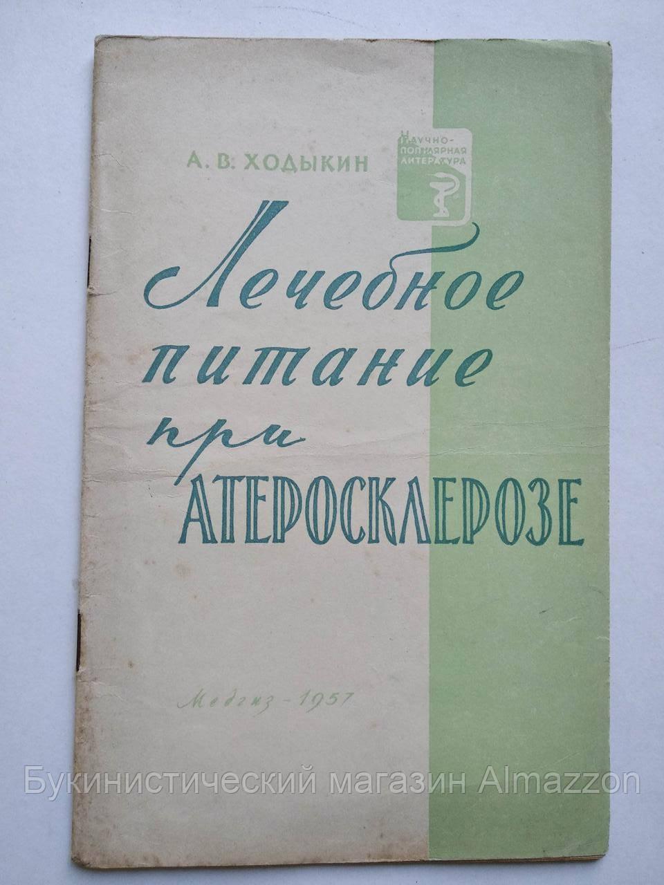 Лечебное питание при атеросклерозе А.Ходыкин 1957 год Медгиз