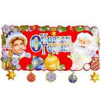 Розтяжка Дід Мороз і Снігуронька 9318-1