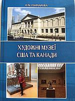 Художні музеї США та Канади. Навчальний посібник. The Arts Museums of USA and Canada. Tutorial.