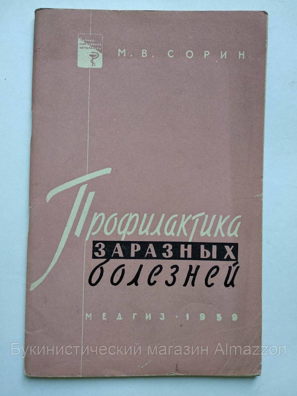 Профилактика заразных болезней М.Сорин 1959 год Медгиз