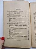 Профилактика заразных болезней М.Сорин 1959 год Медгиз, фото 5