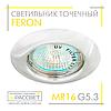 Встраиваемый светильник Feron DL13 WH MR16 GU5.3 точечный белый